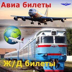 Авиа- и ж/д билеты Лихославля