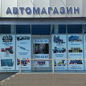 Автомагазины Лихославля