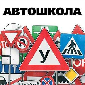 Автошколы Лихославля