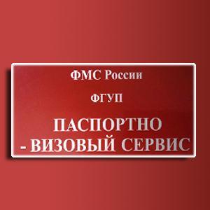 Паспортно-визовые службы Лихославля
