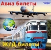 Авиа- и ж/д билеты в Лихославле