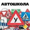 Автошколы в Лихославле