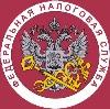 Налоговые инспекции, службы в Лихославле