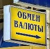 Обмен валют в Лихославле