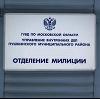 Отделения полиции в Лихославле