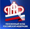 Пенсионные фонды в Лихославле