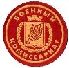 Военкоматы, комиссариаты в Лихославле