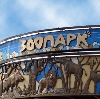 Зоопарки в Лихославле