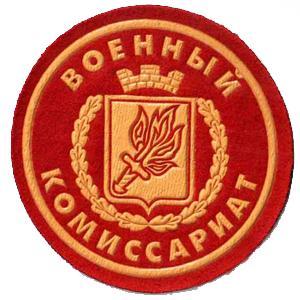 Военкоматы, комиссариаты Лихославля
