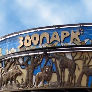Зоопарки Лихославля